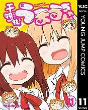 表紙: 干物妹!うまるちゃん 11 (ヤングジャンプコミックスDIGITAL) | サンカクヘッド