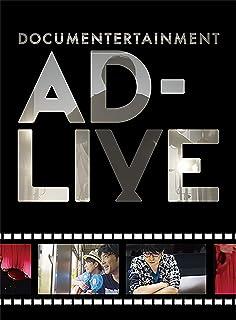 ドキュメンターテイメント AD-LIVE(完全生産限定版) [Blu-ray]