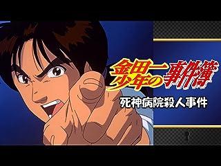 金田一少年の事件簿 死神病院殺人事件(dアニメストア)