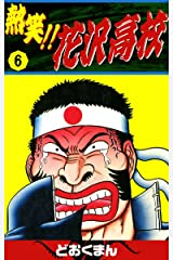 熱笑!! 花沢高校 (6) Kindle版