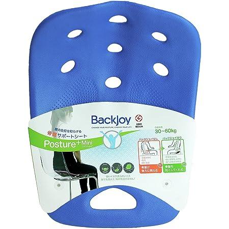BackJoy(バックジョイ) 骨盤サポートシート ポスチャープラス 【正規品】