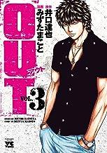 表紙: OUT 3 (ヤングチャンピオン・コミックス) | みずたまこと