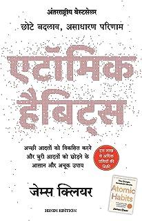 Atomic Habits: Chote Badlav, Asadharan Parinaam - Hindi