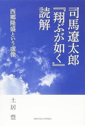 司馬遼太郎『翔ぶが如く』読解