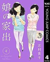 表紙: 娘の家出 4 (ヤングジャンプコミックスDIGITAL) | 志村貴子