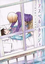 アスペル・カノジョ(11) (ヤンマガKCスペシャル)