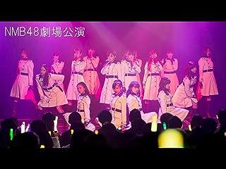 NMB48 劇場公演
