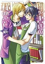 表紙: 間宮書店の秘めごと【新装版】 (G-Lish comics) | 星た