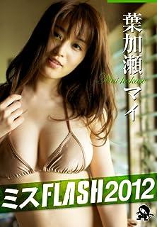 ミスFLASH2012