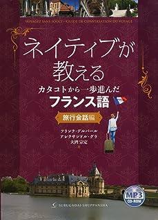 ネイティブが教えるカタコトから一歩進んだフランス語: 旅行会話編(MP3 CD-ROM付)