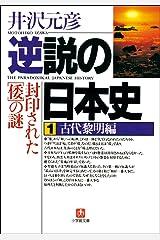 逆説の日本史1 古代黎明編/封印された「倭」の謎 (小学館文庫) Kindle版