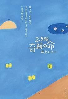 2.5% 奇跡の命