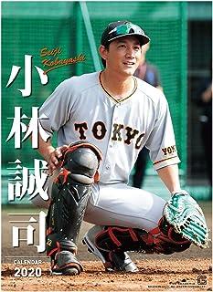 報知新聞社 小林誠司(読売ジャイアンツ) 2020年 カレンダー CL-581 壁掛け B2 プロ野球 巨人...