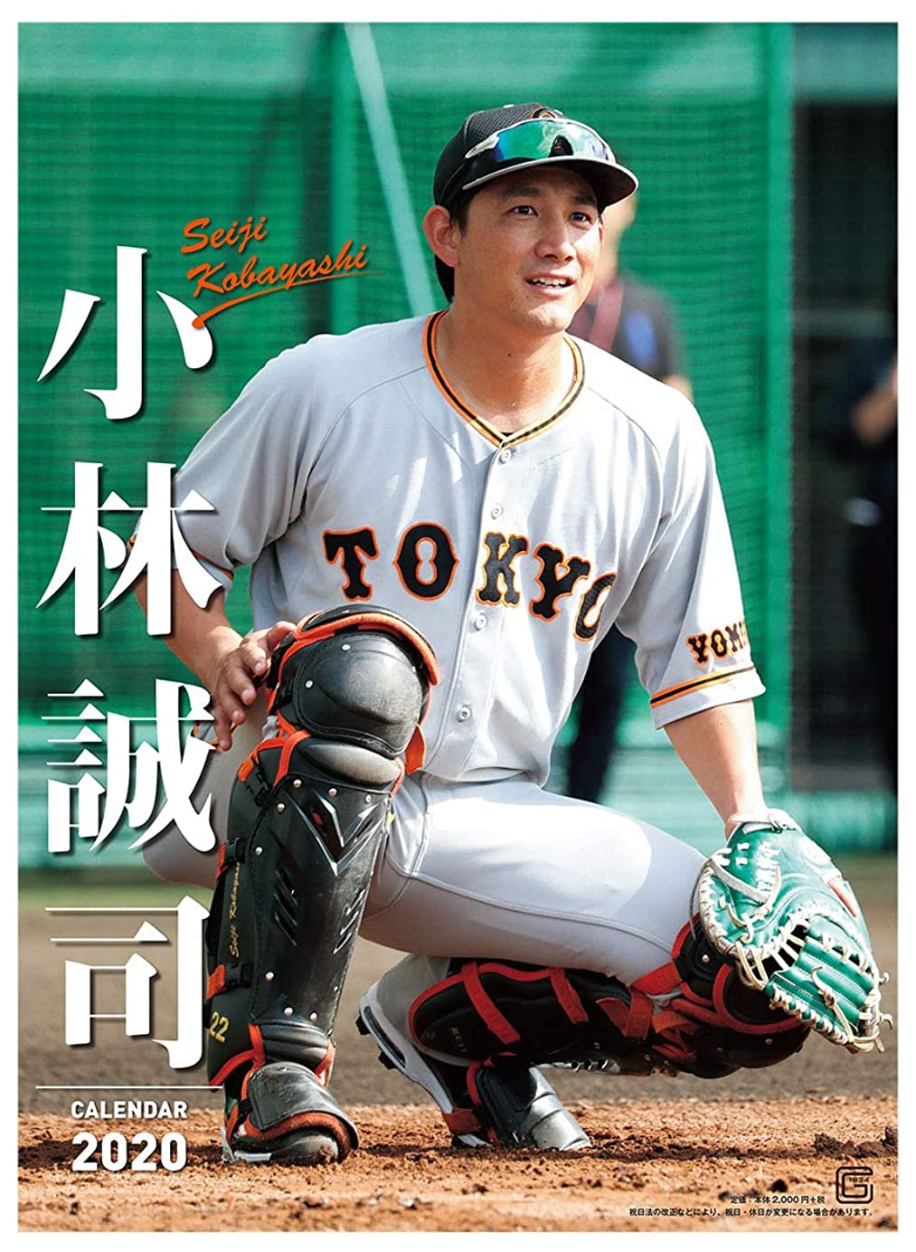 に慣れリア王高尚な報知新聞社 小林誠司(読売ジャイアンツ) 2020年 カレンダー CL-581 壁掛け B2 プロ野球 巨人