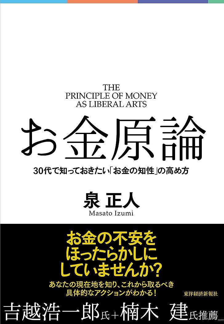 苛性ジャーナル証言お金原論―30代で知っておきたい「お金の知性」の高め方
