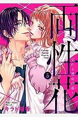 両性花~交わる運命の番(つがい)~5 (黒ひめコミック) Kindle版