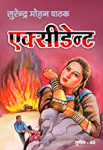 Accident (Sunil Book 46) (Hindi Edition)