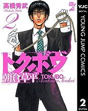 トクボウ朝倉草平 2 (ヤングジャンプコミックスDIGITAL)