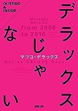 表紙: デラックスじゃない (双葉文庫) | マツコ・デラックス