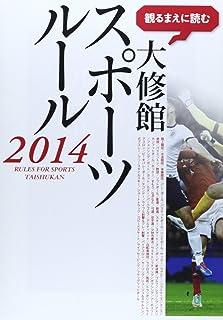 観るまえに読む大修館スポーツルール2014