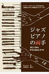 ジャズピアノの両手: Jazz Piano Both Hands Book Kindle版