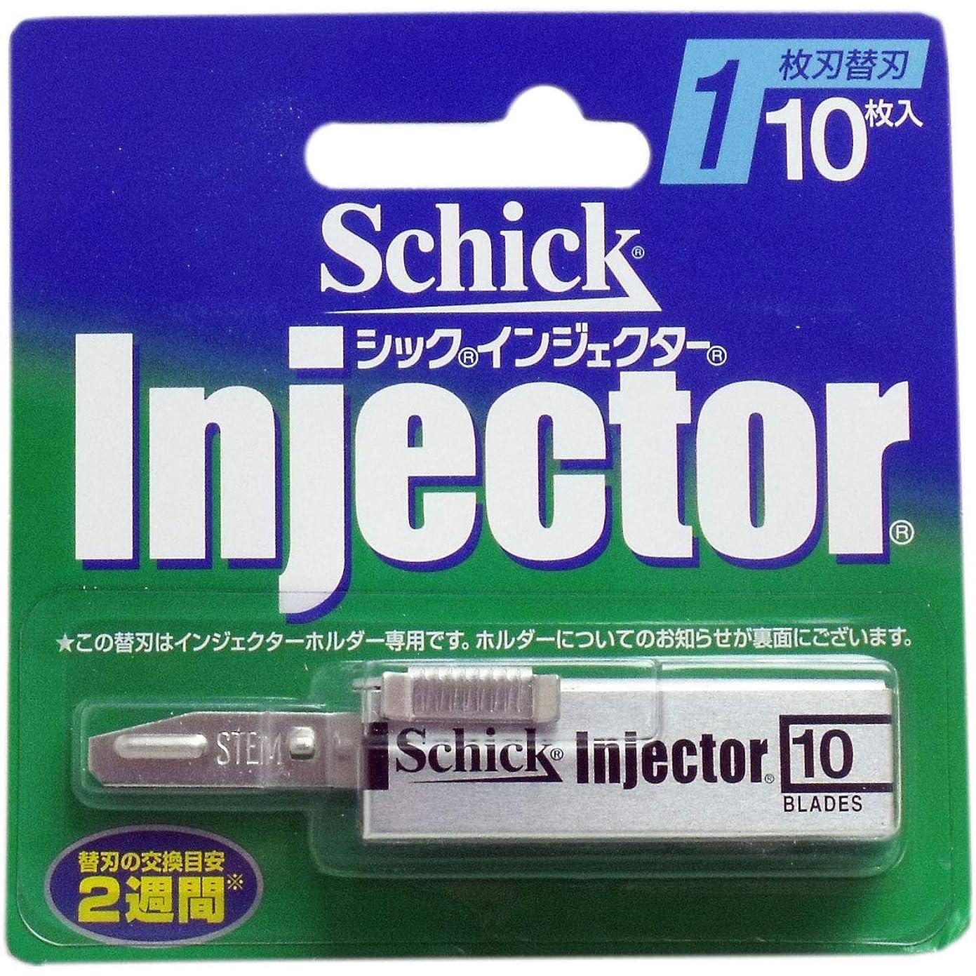 事実上パック滅多シック インジェクター 1枚刃 替刃 10枚入×2個セット