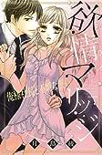 欲情マリッジ 俺様社長と不埒な誓い (ぶんか社コミックス S*girl Selection)
