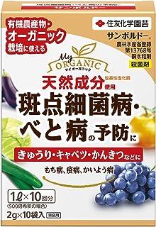 住友化学園芸 殺菌剤 サンボルドー 2g×10