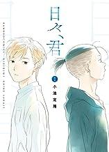 表紙: 日々、君 (1) (バンブーコミックス)   小池定路