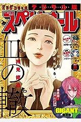 ビッグコミックスペリオール 2021年20号(2021年9月24日発売) [雑誌] Kindle版