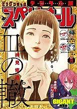 ビッグコミックスペリオール 2021年20号(2021年9月24日発売) [雑誌]