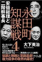 表紙: 永田町知謀戦4 安倍総理と二階幹事長 | 大下英治