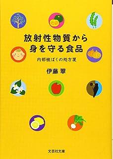 【文庫】 放射性物質から身を守る食品 ―内部被ばくの処方箋 (文芸社文庫 い 1-1)