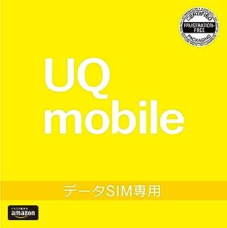 【事務手数料3,300円が無料】BIGLOBE UQ mobileエントリーパッケージ/格安SIMカード/データ通信専用(SMS対応)/au回線対応[iPhone/Android共通] VEK55JYV