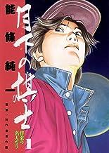 表紙: 月下の棋士(1) (ビッグコミックス) | 能條純一
