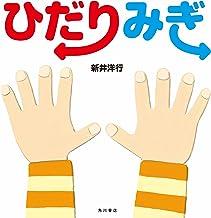 表紙: ひだり みぎ (角川書店単行本)   新井洋行