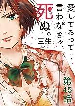愛してるって言わなきゃ、死ぬ。【単話】(45) (裏少年サンデーコミックス)
