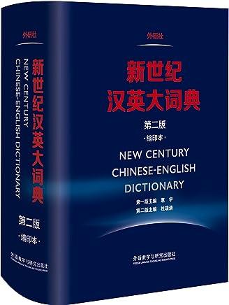 新世纪汉英大词典(第二版)(缩印本)  : 全国翻译专业资格(水平)考试(CATTI)推荐用书,可带入考场