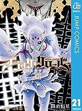 表紙: ブラッククローバー 21 (ジャンプコミックスDIGITAL) | 田畠裕基