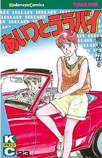 あいつとララバイ(23) (週刊少年マガジンコミックス)