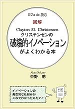 Cafe de yomu zukai Christensen no hakaiteki innovation ga yokuwakaru hon (furou i paburikeisyon) (Japanese Edition)