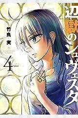 辺獄のシュヴェスタ(4) (ビッグコミックス) Kindle版