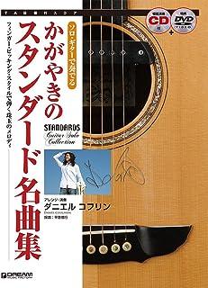 ソロ・ギターで奏でる かがやきのスタンダード名曲集[模範演奏CD+DVD付]