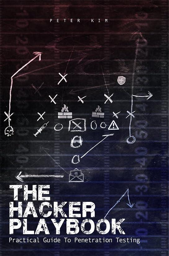 失う幅付録The Hacker Playbook: Practical Guide To Penetration Testing (English Edition)