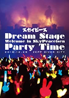 Dream Stage Welcome in SkyPeaceisen Party Time (通常盤) (特典なし) [DVD]