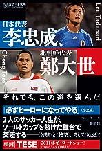 表紙: 日本代表・李忠成、北朝鮮代表・鄭大世~それでも、この道を選んだ~ | 古田 清悟