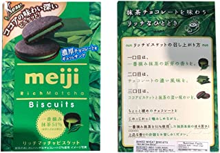 NEW! Meiji Rich Matcha Biscuits Chocolate Oreo Cookies 抹茶 チョコレート6 pieces 3.4oz