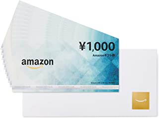 Amazonギフト券 商品券タイプ - 10枚組 (ギフト券+封筒 各10枚)