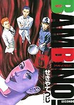 表紙: バンビ~ノ!セコンド(6) (ビッグコミックス) | せきやてつじ
