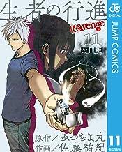 表紙: 生者の行進 Revenge 分冊版 第11話 (ジャンプコミックスDIGITAL)   みつちよ丸